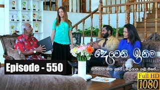 Deweni Inima | Episode 550 18th March 2019