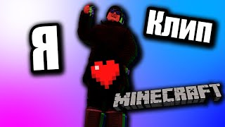 ПРЕМЬЕРА КЛИПА!!! Я люблю Minecraft.