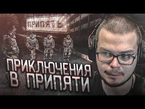 ПРИКЛЮЧЕНИЯ В ПРИПЯТИ! (ПРОХОЖДЕНИЕ S.T.A.L.K.E.R. : Тень Чернобыля #14)