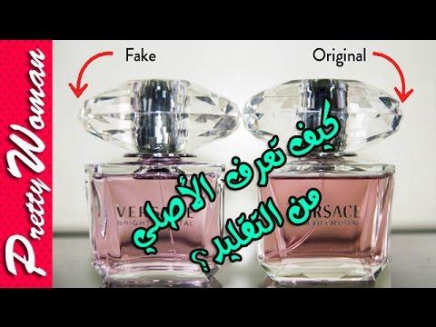 1f42c50c1 عطر اصلي ام مغشوش .!!!!..تعرفي عن الحقيقة ولا تضيعي اموالك Original VS Fake  parfumes - PakVim.net HD Vdieos Portal