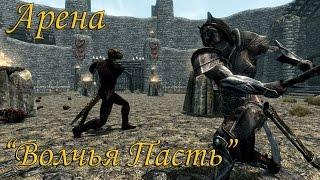 """Skyrim: Мод Арена """"Волчья Пасть"""" (Часть I)"""