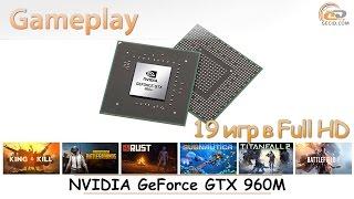 NVIDIA GeForce GTX 960M: мобильный gameplay в 19 популярных играх