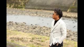 神矢翔 - 時代の河