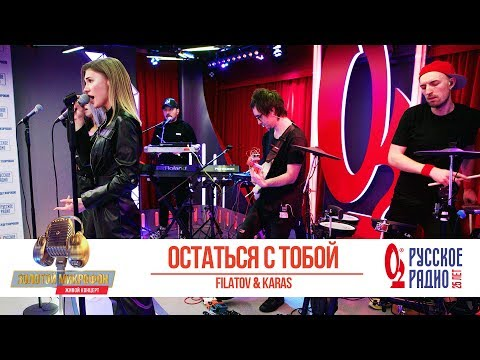 Filatov & Karas — Остаться с тобой. «Золотой Микрофон 2020»