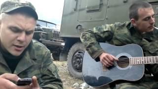 Армейская песня под гитару Северный Кавказ МСВ России