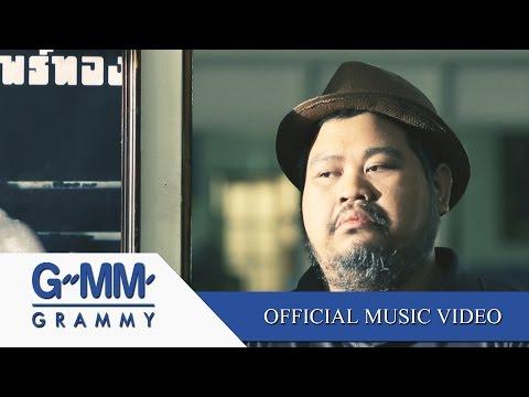 ตอบยังไง - ป๊อบ ปองกูล [Official MV]