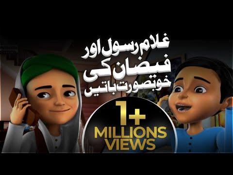 Islamic Cartoon For Kids   Ghulam Rasool And Faizan   3D Animation Video   All Events