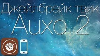 Как заменить стандартную панель многозадачности в iOS 7 с твиком Auxo 2