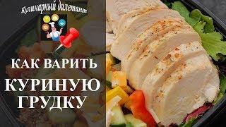 Как варить грудку на салат, чтобы она была вкусной и мягкой!