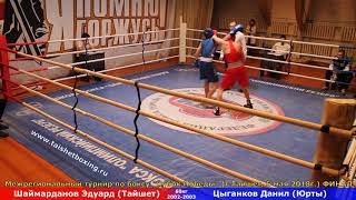 Шаймарданов Эдуард (Тайшет) — Цыганков Данил (Юрты)