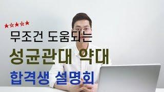[PEET선배] 무조건 도움되는 성균관대 약대 합격생 …