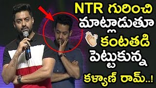 Nandamuri Kalyan Ram Cried When Talking About NTR At Naa Nuvve Pre Release Even || Tamannaah || NSE