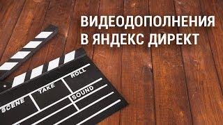 🎭🎬Как настроить видеодополнения в Яндекс Директ (2018)?