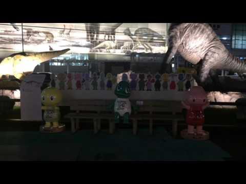 Fukui: Dinosaur Kingdom