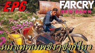 BGZ - FARCRY NEW DAWN EP#6 ยายเเพ้หมาผมเลยต้องมา