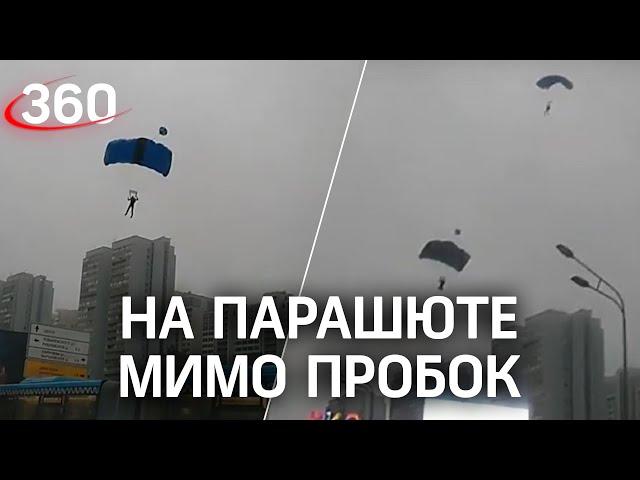 Парашютисты приземлились в центр пробки в Москве