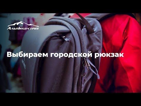 Выбираем городской рюкзак.