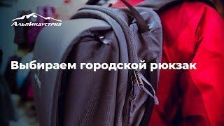 Выбираем городской рюкзак.(Как выбрать городской рюкзак? В первую очередь городской рюкзак должен быть удобным, вместительным и прост..., 2016-05-27T06:43:12.000Z)