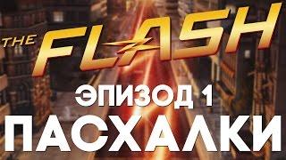 Пасхалки в The Flash #1 [Easter Eggs]