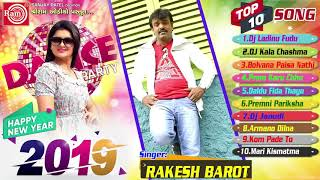 Rakesh Barot Super Hit Top 10 Song | જરૂરથી સાંભળો | Gujarati Superhit Song