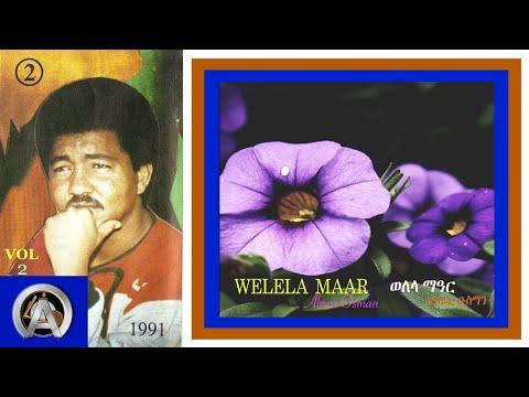 Eritrea :Eritrean Music - Abrar Osman~ኣብራር ዑስማን | Welela Maar~ወለላ ማዓር