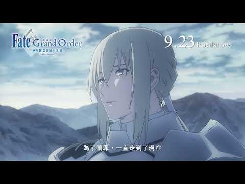 Fate/Grand Order-神聖圓桌領域卡美洛-Paladin; Agateram電影預告