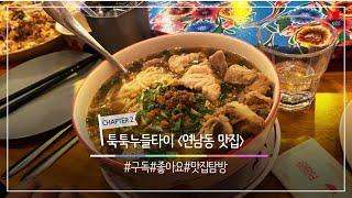 [맛집리뷰]연남동맛집 미슐랭 가이드 태국음식 전문점 &…