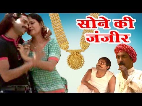 Sone Ki जंजीर || Latest Dehati Kissa Video 2016 || Brijesh Shastri #RathorCassettes
