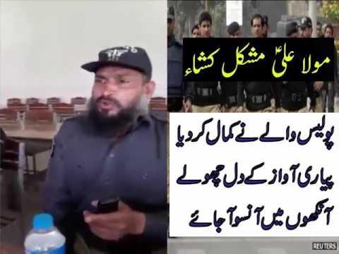 Pakistan Police Naat Beautiful Manqabat Shan E AhleBait