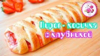 Пирог-косичка с клубникой