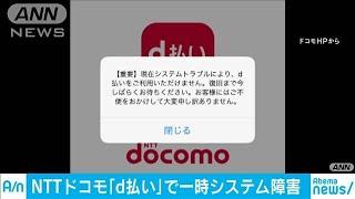 ドコモの「d払い」など6時間使えず システム障害(19/09/20)
