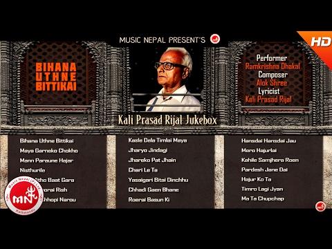 Best Of Kali Prasad Rijal - Audio Juke box