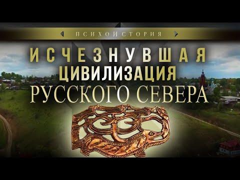 Исчезнувшая цивилизация Русского Севера. Пермский звериный стиль