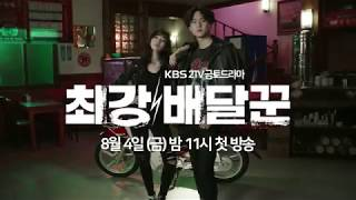 Trailer Strongest Deliveryman