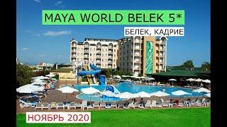 MAYA WORLD BELEK 5 обзор отеля от турагента 2020