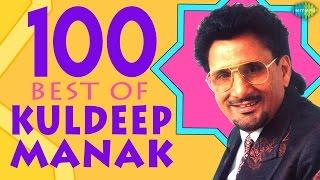 Top 100 Songs Kuldeep Manak Special |ਕੁਲਦੀਪ ਮਾਣਕ100 ਗੀਤ ਸਪੈਸ਼ਲ | Audio Jukebox