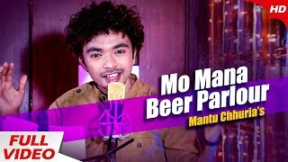 Mo Mana Beer Parlour | New Odia Masti Song | Mantu Chhuria | Sidharth Music