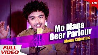 Mo Mana Beer Parlour New Odia Masti Song Mantu Chhuria Sidharth Music