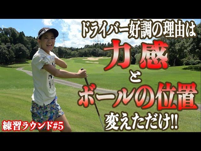 ゴルフって力感大事!!ドライバー好調の理由はこれだった!!【グレンオークスカントリー連ラン#5】
