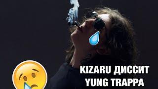 KIZARU ДИССИТ YUNG TRAPPA