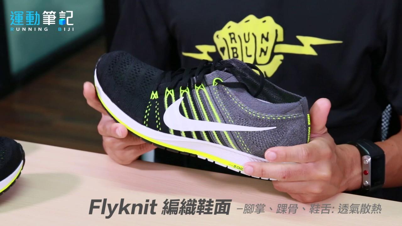 41f2efe5d766f 跑鞋研究室_Nike zoom streak 6 flyknit_第二剪- YouTube