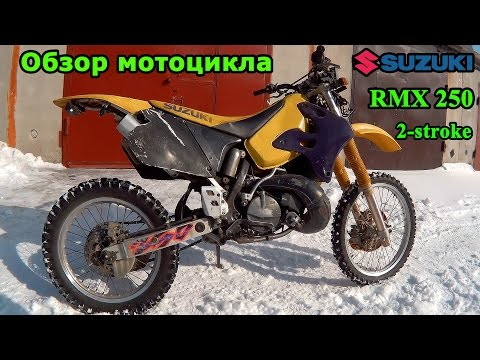 Suzuki RMX 250 , обзор и тест-драйв. Suzuki RMX 250 2-stroke enduro, review & test drive