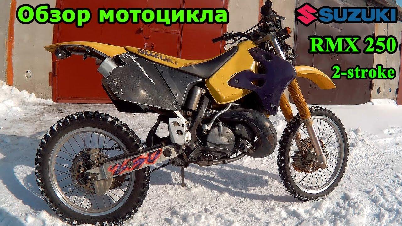 мотоцикл Suzuki RM Z 250 - YouTube