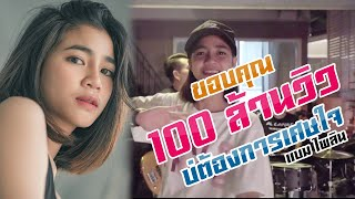 บ่ต้องการเศษใจ ( เหลือแต่หอยกับรอยยิ้ม) : แบม ไพลิน [MUSIC VIDEO]