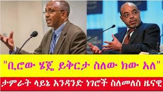 Ethiopia:-ያለጥፋቴ 12 ዓመት አስሮኝ...