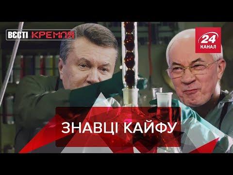 Янукович – наркодилер Госдуми, Вєсті Кремля, 16 жовтня 2019 року