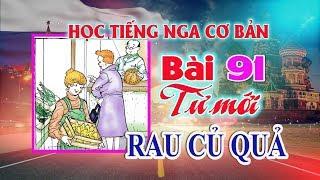 🔥 Bài 91: Học từ mới Rau củ quả Học 🌹🌹🌹 Tiếng Nga cơ bản