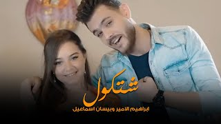بيسان اسماعيل وابراهيم الامير- شتكول (قصه حبهم) حصريا
