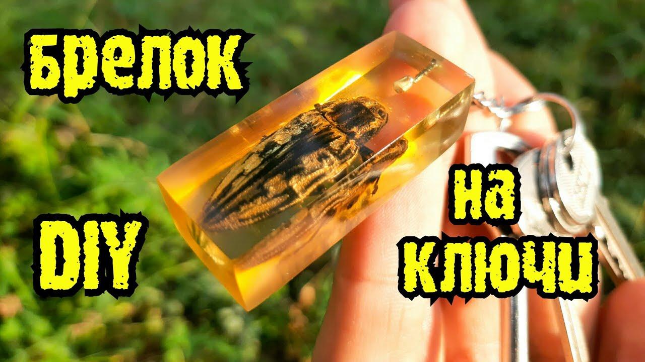 Брелок (Подвеска, Украшение) на ключи из Эпоксидки Своими Руками!