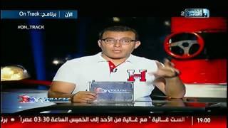 #أون_تراك| #شريف_ياسر يروى تفاصيل حادث أليم على كورنيش الإسكندرية ويطالب الحكومة بقانون رادع!